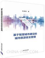 基于智慧城市建设的城市旅游安全管理