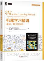 机器学习精讲:基础、算法及应用