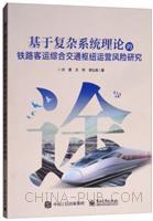 基于复杂系统理论的铁路客运综合交通枢纽运营风险研究