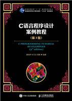 C语言程序设计案例教程(第3版)