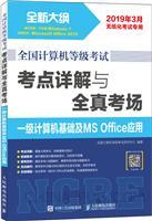 全国计算机等级考试 考点详解与全真考场 一级计算机基础及MS Office应用