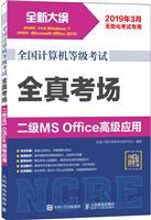 全国计算机等级考试 全真考场 二级MS Office高级应用