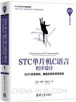 STC单片机C语言程序设计――8051体系架构、编程实例及项目实战
