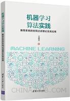 机器学习算法实践――推荐系统的协同过滤理论及其应用