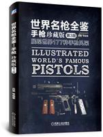 世界名枪全鉴 手枪(珍藏版)第3版
