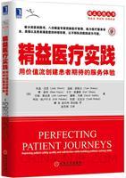 精益医疗实践:用价值流创建患者期待的服务体验[按需印刷]