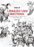 插画师之路 人物角色设计与场景插画手绘技法