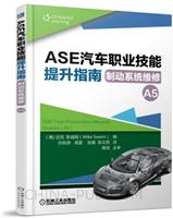 ASE汽车职业技能提升指南 制动系统维修(A5)