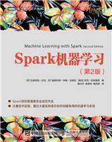 Spark机器学习 第2版