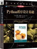 Python程序设计基础(原书第4版)