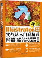 (特价书)Illustrator CC平面设计实战从入门到精通(视频自学全彩版)