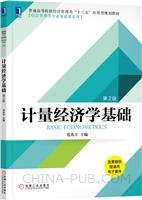 计量经济学基础(第2版)