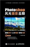 Photoshop风光摄影后期 前期指导 二次构图 颜色光影