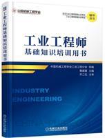 工业工程师基础知识培训用书