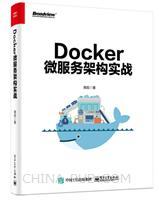 Docker微服务架构实战