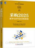 (特价书)采购2025:数字化时代的采购管理