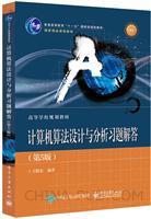 计算机算法设计与分析习题解答(第5版)