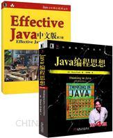 [套装书]Java编程思想(第4版)+Effective Java中文版(第2版)(2册)