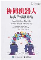 协同机器人与多传感器网络