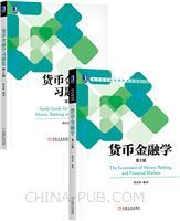 [套装书]货币金融学(第2版)+货币金融学习题集(第2版)