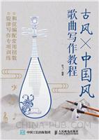 乐理小白的写歌秘籍 古风 中国风歌曲写作教程 简谱