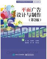平面广告设计与制作(第2版)