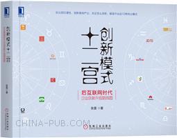 创新模式十二宫:后互联网时代企业创新升级路线图
