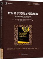 (特价书)数据科学实战之网络爬取:Python实践和示例