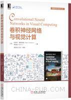 卷积神经网络与视觉计算
