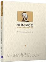 缅怀与纪念:孙中田与中国现代文学研究