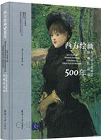 清华大学艺术博物馆展览丛书・西方绘画500年:东京富士美术馆馆藏作品展