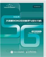 大规模MIMO系统原理与设计分析