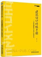 建筑设计修炼手册 写给普通建筑学专业学生的设计书