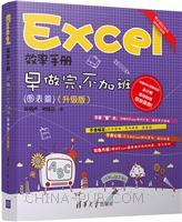 Excel效率手册  早做完,不加班(图表篇)(升级版)