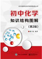 初中化学知识结构图解(第2版)