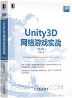Unity3D网络游戏实战(第2版)