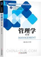 管理学 第2版