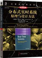 分布式实时系统原理与设计方法(原书第2版)