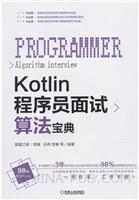 Kotlin程序员面试算法宝典