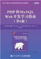 PHP和MySQL Web开发学习指南
