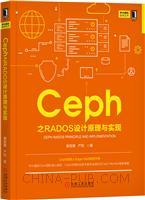 Ceph之RADOS设计原理与实现