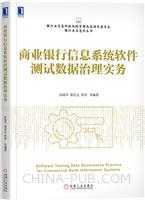 商业银行信息系统软件测试数据治理实务