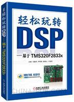 轻松玩转DSP基于TMS320F2833x