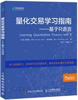 量化交易学习指南 基于R语言