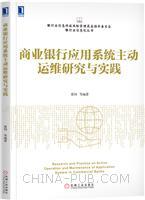 商业银行应用系统主动运维研究与实践