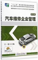 汽车维修企业管理 第3版