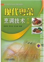 现代粤菜烹调技术 第2版