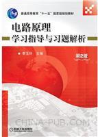 电路原理学习指导与习题解析 第2版