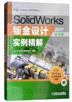 SolidWorks钣金设计实例精解(2017中文版)