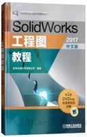 SolidWorks工程图教程(2017中文版)